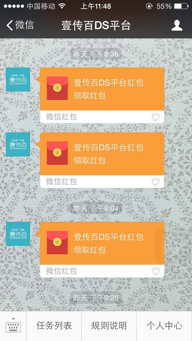 朋友圈发绩效红包 湖南微信首款效果付费产品