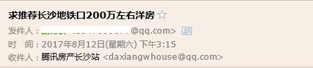 Q友买房:想换大房子?地铁口旁洋房总价200万以内
