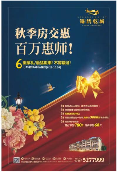 中秋佳节 锦绣乾城 感恩回馈好礼相送!