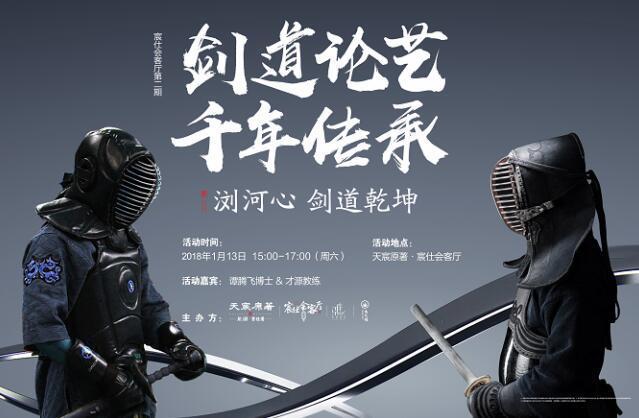 日本剑道&中国短兵,本一家