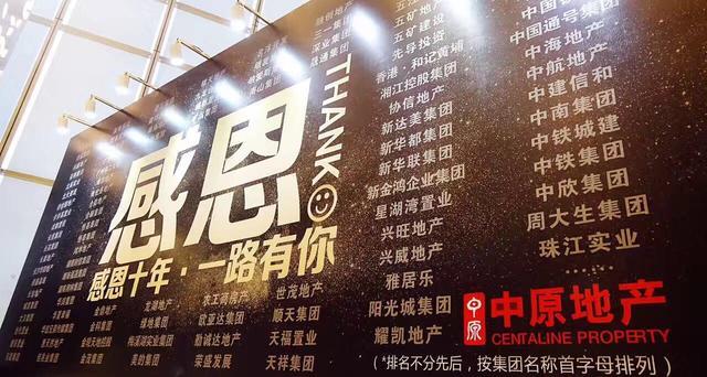 湖南中原2017年半年度数据发布会隆重举行