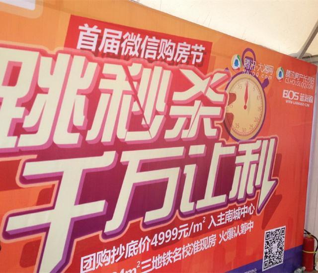 直击网交会:中信新城 南城中心地铁准现房人气爆棚