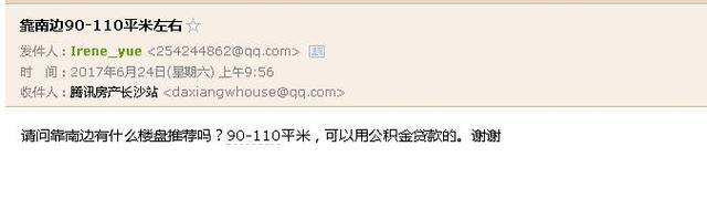 Q友买房:求南边90-110平户型 可用公积金贷款楼盘