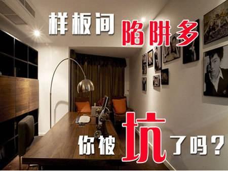 长沙买房必看 揭秘开发商样板房里暗藏猫腻!