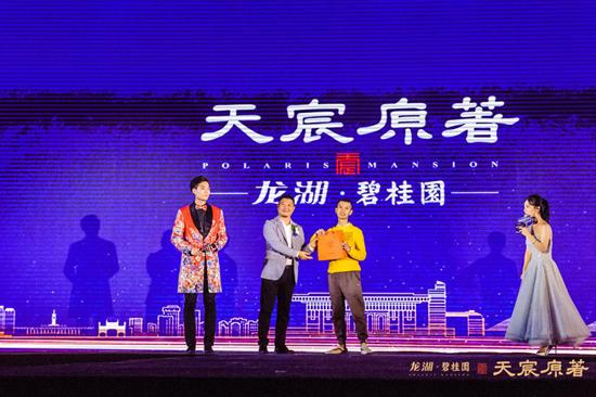 龙湖碧桂园·天宸原著震撼启幕 开启湖湘河居新时代