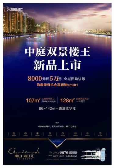 团购雍江汇:8000元抵5万元筷子图纸双景楼王南山中庭图片