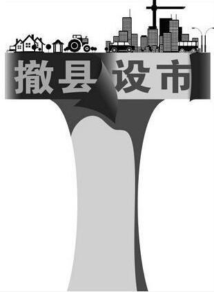 湖南五县加快撤县设市(区) 行政区划将大调整