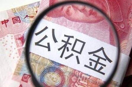 湘潭公积金_湘潭信息共享系统提升住房公积金管理服务水平
