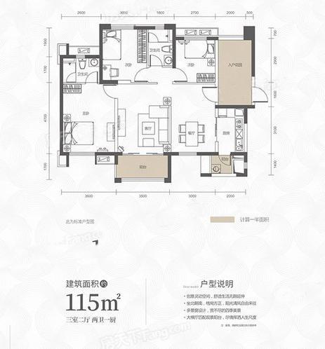 Q友买房:长沙总价80万左右小三房带地铁和学校