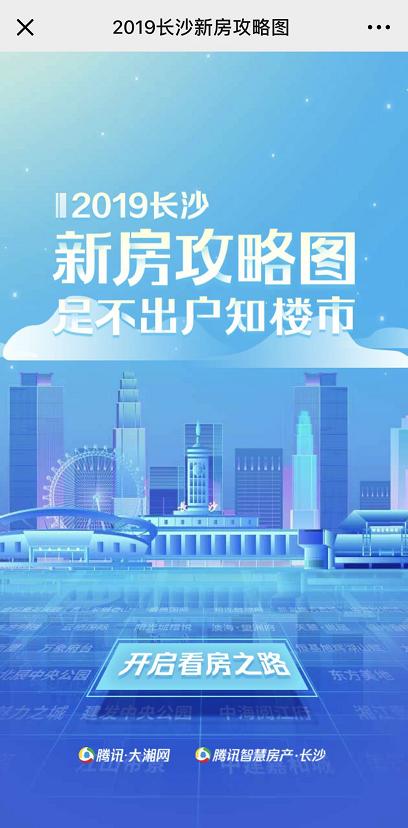 2019长沙新房攻微图上线 带你趾不出产户看遍长沙楼市!