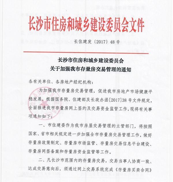 长沙未备案存量房无法登记 业内:为二手房限购做准备