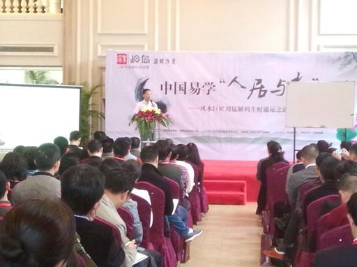 """中国易学风水:""""人居与水""""湖畔沙龙活动简报"""