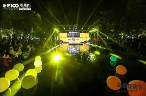 凤凰狂欢节嗨爆星城 城市秀场再次点亮长沙