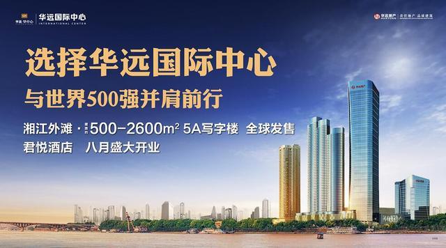 华远华中心500-2600㎡5A写字楼 全球发售