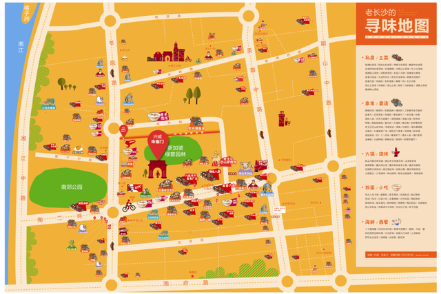 老城区美食地图首发 给老长沙一幅舌尖上的礼遇