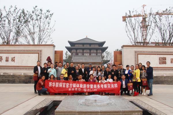 50位精英齐聚铜官窑 考察长沙文旅地产项目