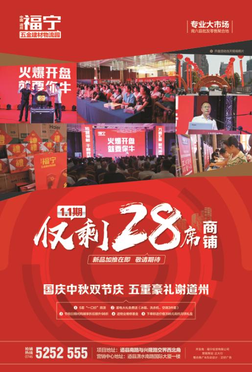 国庆中秋双节庆 福宁·道州五金建材物流园五重礼