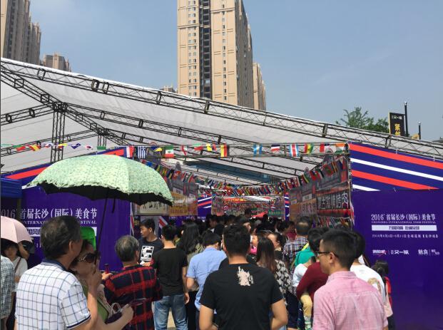中国(国际)美食节暨润和又盛筵美食一城盛大启老树美食长沙图片