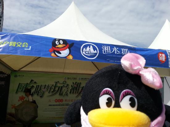 直击网交会:湘水郡 好吃好喝好玩好房子