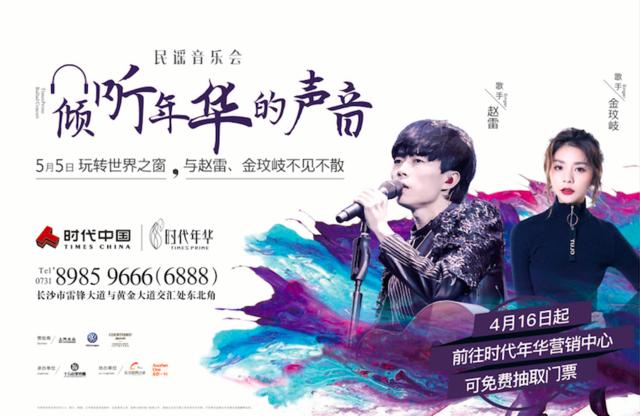 赵雷和金玟岐即将来长 参加2018时代年华民谣音乐会