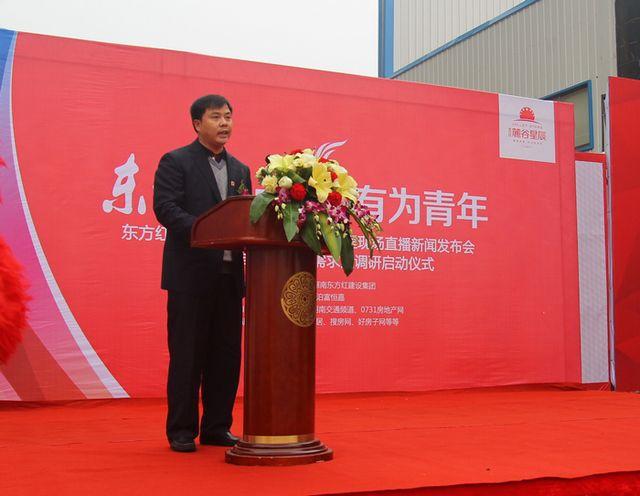 (湖南东方红建设集团党委书记,东方红房地产公司总经理陈伟发表讲话