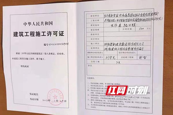 """与疫情""""长跑""""长沙县住建局""""秒批""""项目施工许可证"""