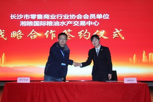 长沙市零售商业行业协会走进湘粮国际