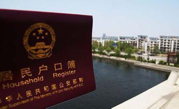 湖南等17省出地方版户改方案 居住证制度或为标配