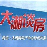 大湘谈房第十期
