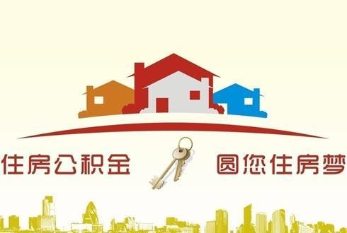 中原油田住房公积金是省直还是市直,在郑州买房可以用