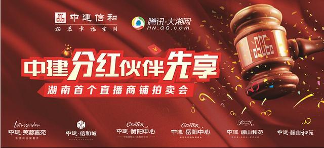 湖南首个商铺拍卖直播 网红亲自教你赚钱