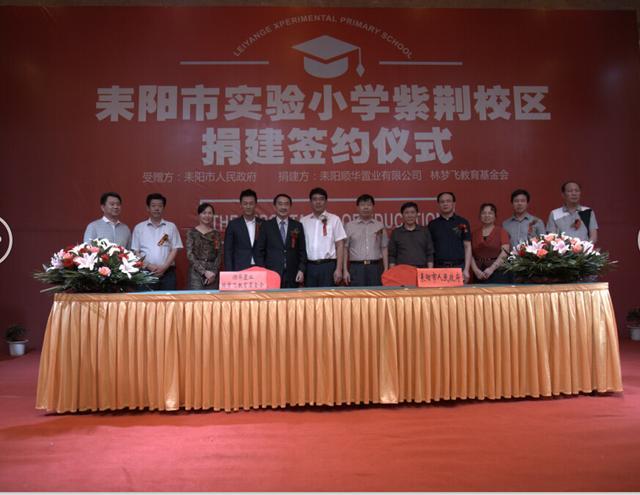 林峰现身捐建仪式 实验小学正式落户紫荆府