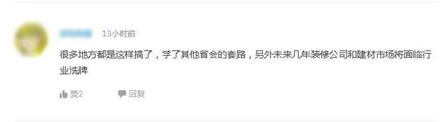 长沙新政催生精装热 11000元/平成低价房源?
