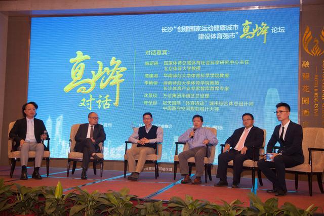 """长沙摁下""""创建国家运动健康城市""""加速键"""