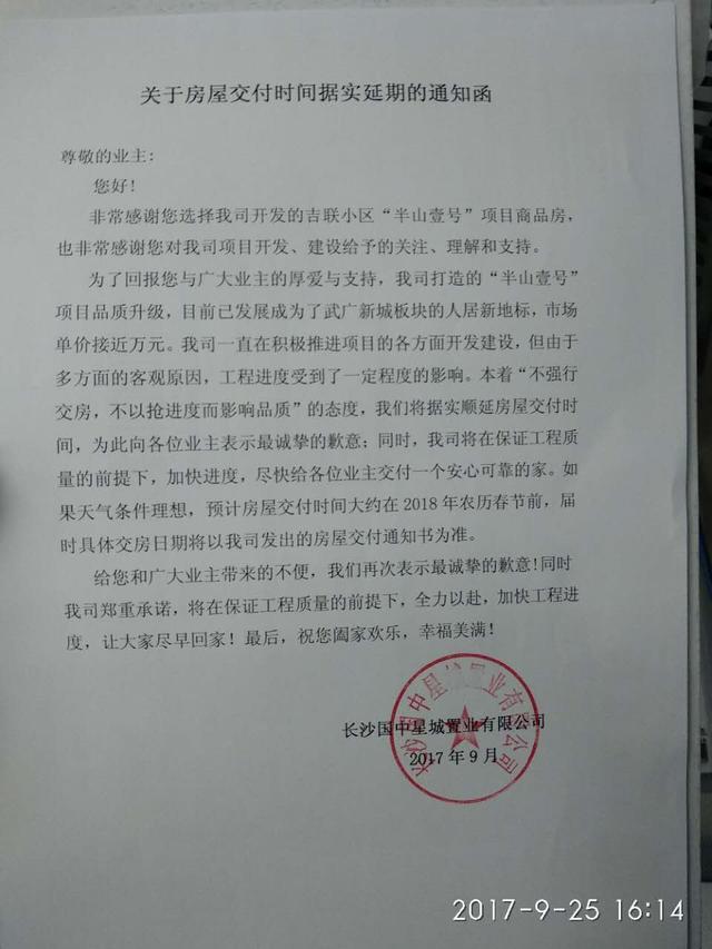 """长沙672位业主""""被""""延期交房 将起诉开发商"""