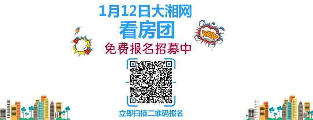报名还剩最后2天 大湘免费看房团1月12号就要发车啦!