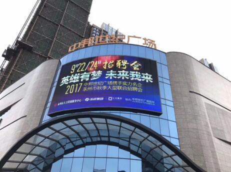 商业开业在即 中邦世纪广场举办千人招聘会