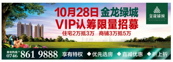 10月28日金龙绿城VIP认筹限量招募