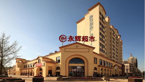 皇冠国际社区 龙泉驿中心城区精致生活的蓝本