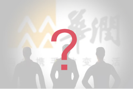 九江之谜:万科产品已面市 华润为什么深深不发音