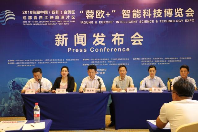 """2018首屆""""蓉歐+""""智能科技博覽會將在成都舉辦"""