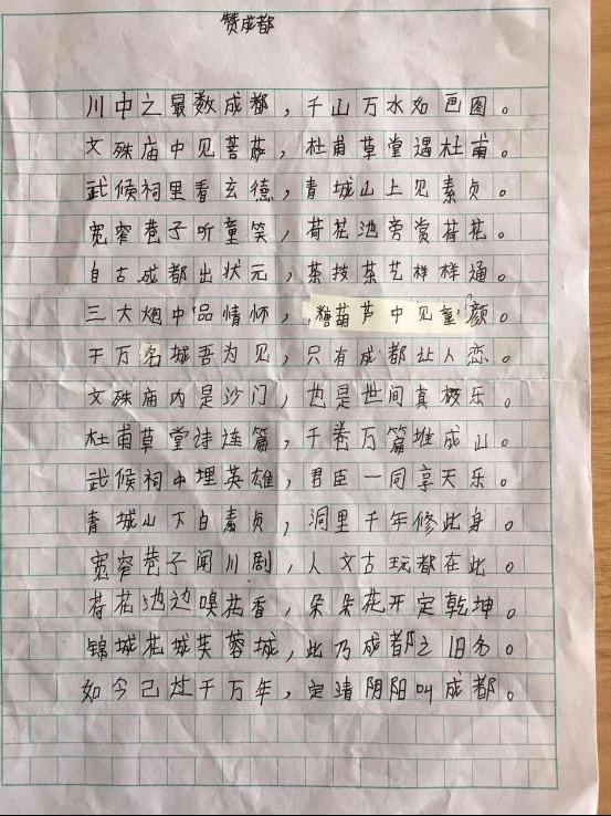 《成都是一个魔术师》 小学生写诗感动千万网友图片