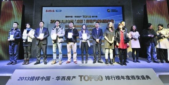 邦泰集团荣获2013华西房产TOP50年度成长型房企10强