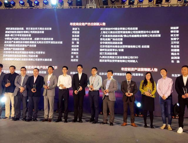 蓝光商业获第十二届中国商业地产节金坐标三大奖项