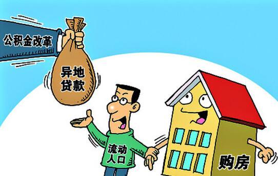 公积金异地贷款操作程序:逾期可异地扣划账户余额