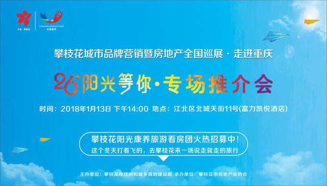 攀枝花城市品牌营销暨房地产巡展·走进重庆隆重启幕