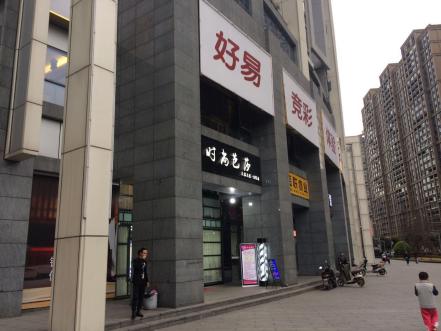 吉宝凌云峰阁住宅 商铺热销中
