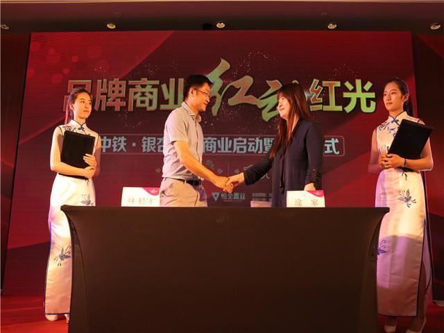 中铁银杏广场商业签约仪式 开启红光新生活