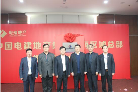 中国电建地产集团西南区域总部揭牌成立