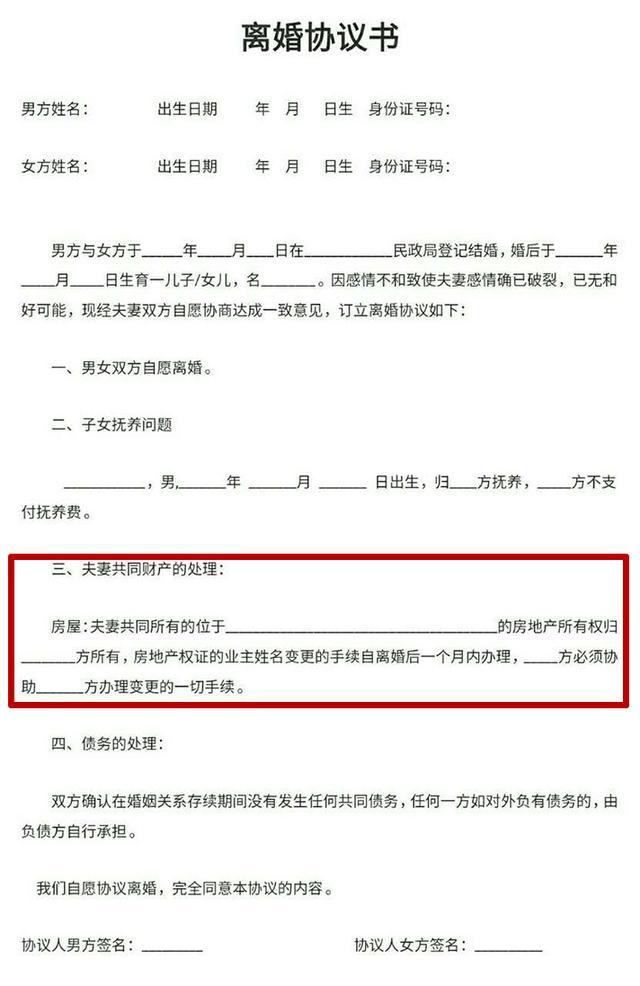 d.离婚证,经民政部门备案的离婚协议 e.图片